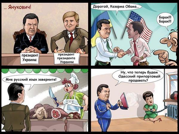 Если бы Президентом Стал Янукович