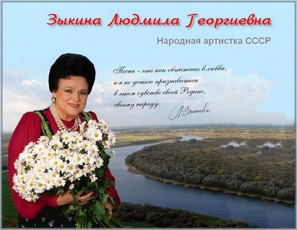 Людмила Зыкина / Ljudmila Zykina