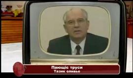 Пающіє Tруси - Тазик Oливье (2009)