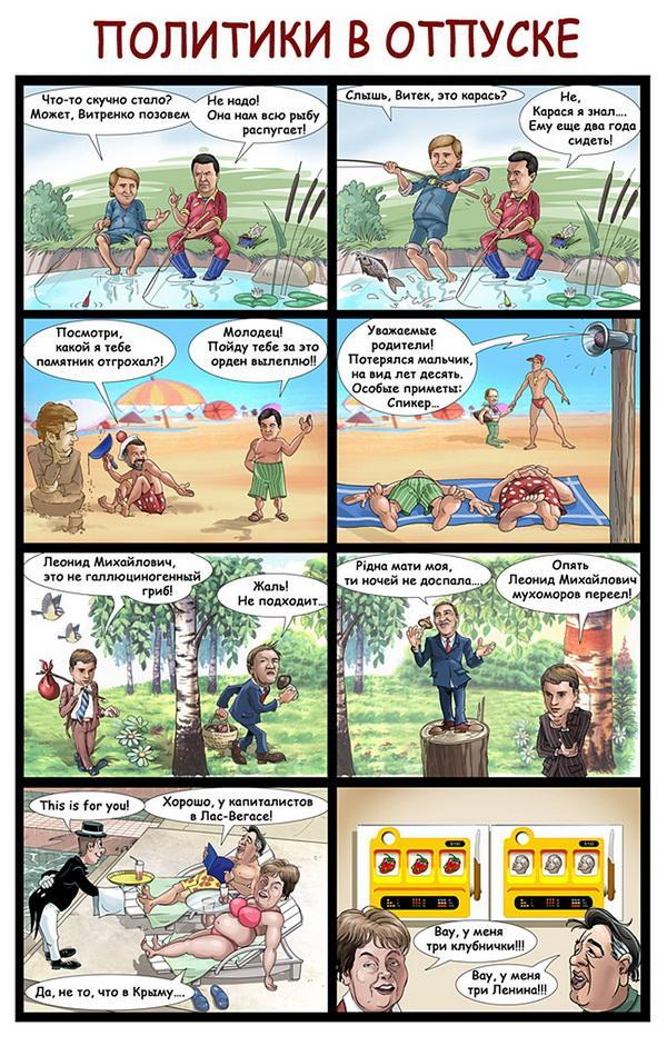 Политики в Отпуске (Комиксы)