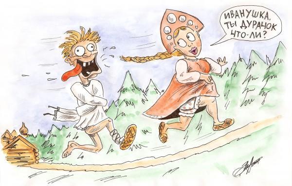 Сказочные Карикатуры