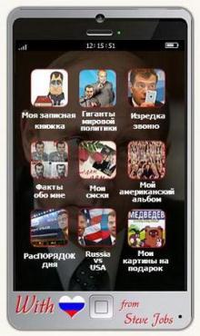Телефон Медведева