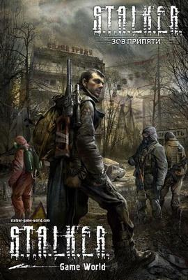 S.T.A.L.K.E.R. Call of Pripyat (PC) (трейлер)