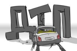 «Скрытая эпидемия» смертей от аварий на дорогах Украины