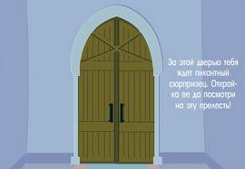 За этой дверью вас ждет сюрприз