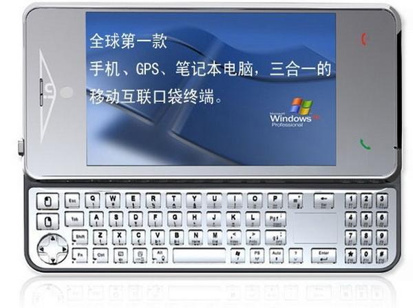 Вышел Мобильный Телефон, Работающий на Windows XP